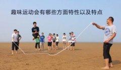 拓展訓練中(zhong)的趣味運動會